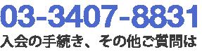 tel 03-3407-8831